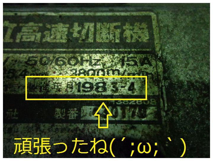ファイル 530-5.jpg